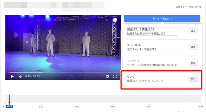 Youtubeカード5