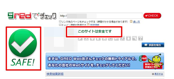 サイトの安全性チェック2
