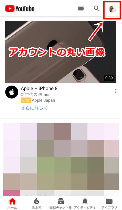 スマホYouTube