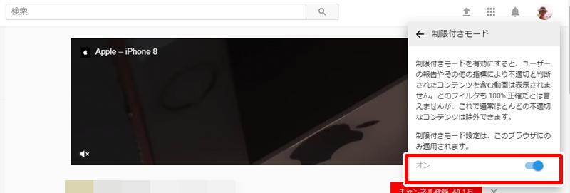 YouTube制限モード