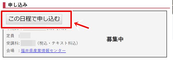 申し込みボタン画像