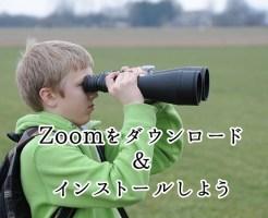 Zoomをダウンロード&インストールしよう