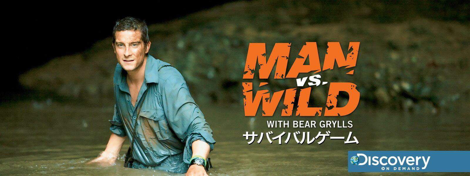 「サバイバルゲーム MAN vs WILD」