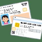 高知市役所に出向いてマイナンバー個人番号カードを更新〜電子証明書が失効で面倒くさかった