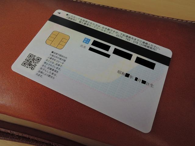 PayPayでマイナポイント5,000円ゲット~ゆうちょ銀行口座からのチャージが出来ないので現金でチャージ