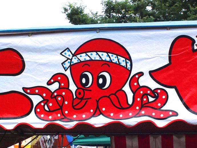 toji fleamarket kyoto octopus sign