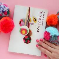 Book Review: How to Make Pom Poms Japanese Craft Book