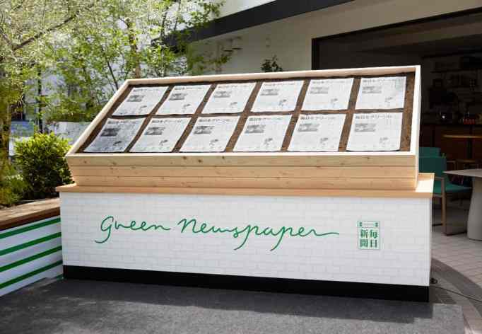 """A stand displaying 'green newspapers"""""""