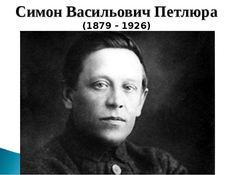 Симон Петлюра: так вот за что убили первого украинского националиста