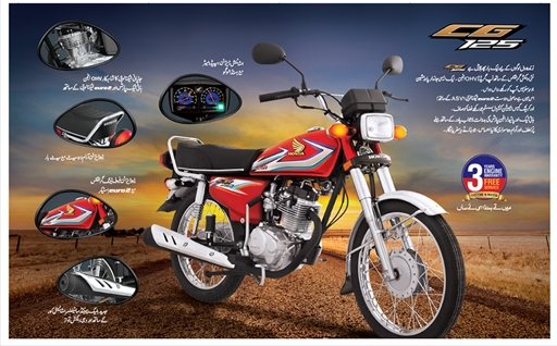 Honda CG 125 Euro 2 Model 2017 Price and Features Images Shape Changes Specifications