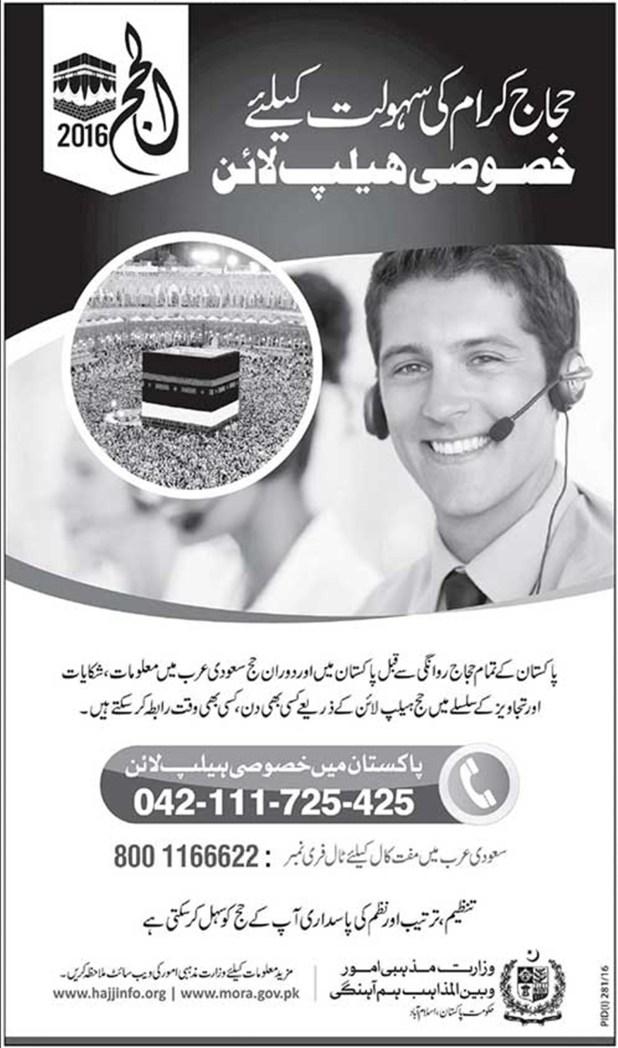 Special Helplines For Hujjaj Karam Ministry of Religious Affairs For Hajji's Khasosi Helpline
