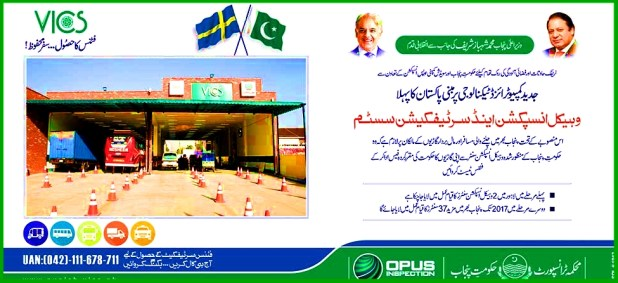 Punjab Vehicle Inspection and Certification System VICS Transportation Department will be Initiated Very Soon