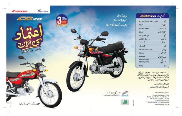 Honda CD 70cc 2017 Shape Changes Pictures Launch Date Price In Pakistan Bangladesh