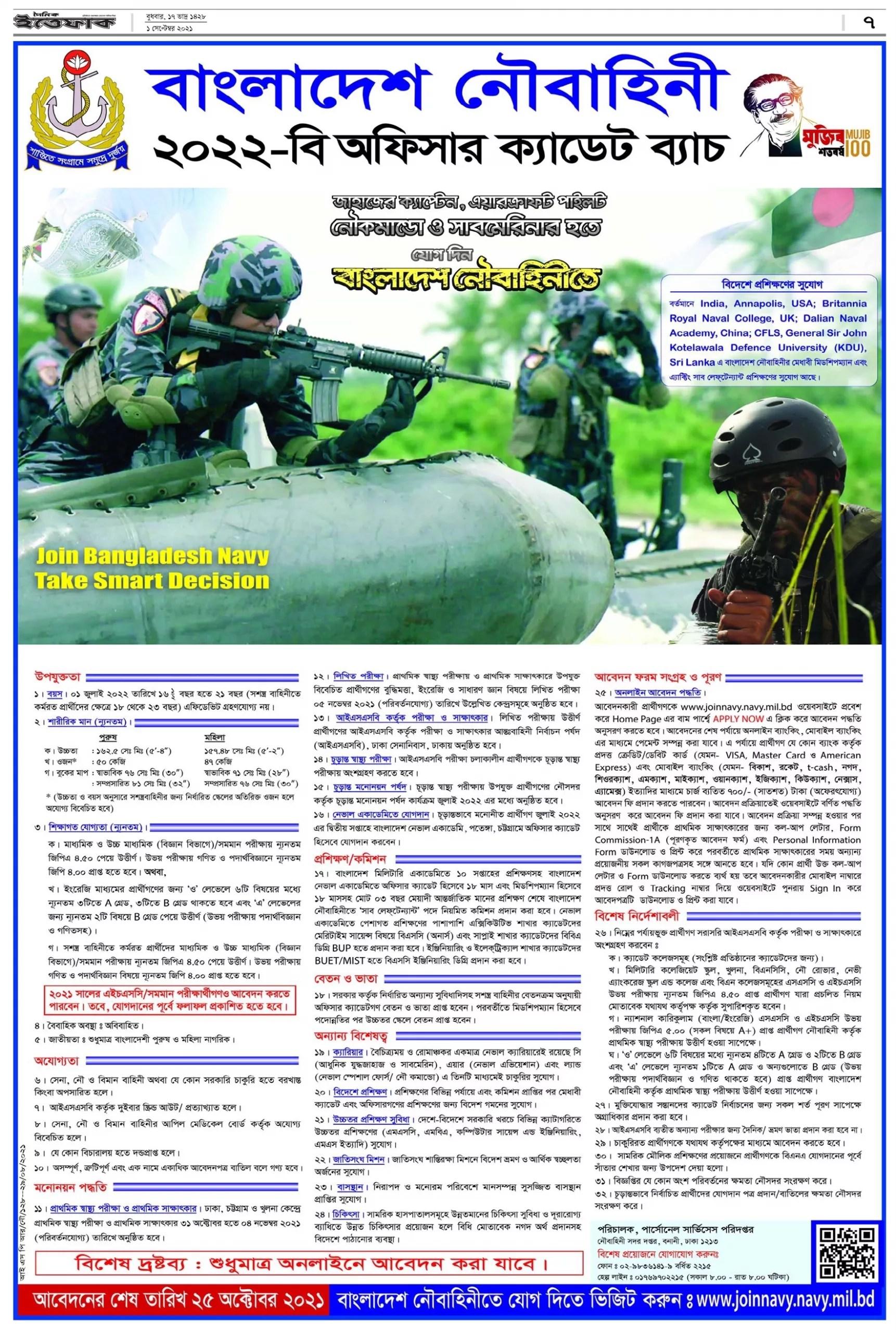 বাংলাদেশ নৌবাহিনী চাকরি নতুন নিয়োগ বিজ্ঞপ্তি প্রকাশ