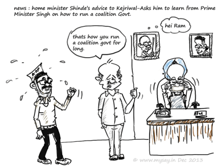 sushil kumar shinde cartoon,arvind kejriwal jokes,manmohan singh jokes,mysay.in,
