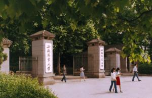2017 Anhui Government Scholarship Program - China
