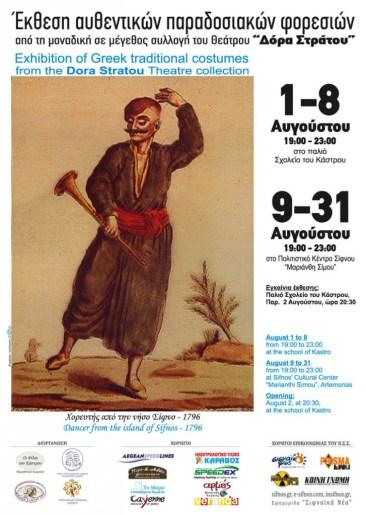 Έκθεση Αυθεντικών Παραδοσιακών Φορεσιών