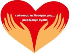 ΠροσφέρωΑγαπώ-Ενώνουμε-τις-δυνάμεις-μας_Προσφέρουμε-Αγάπη