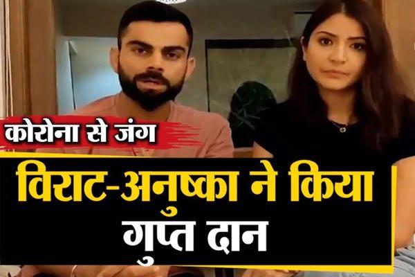 चौतरफा आलोचनाओं का सामना करने के बाद भारतीय क्रिकेट टीम के कप्तान विराट कोहली और उनकी एक्ट्रेस पत्नी अनुष्का शर्मा ने भी कोरोना वायरस के खिलाफ आर्थिक सहयोग देने का एलान कर ही दिया।
