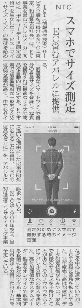 繊研新聞2016年5月27日3面「NTC スマホでサイズ測定 EC営むアパレルに提供」