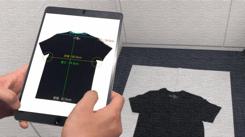 日本初!『服の採寸』専用アプリを開発 置いて、撮るだけ!スマホで瞬時に服のサイズを計測