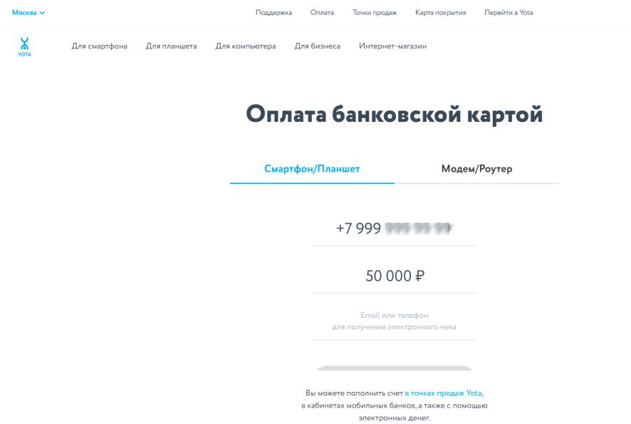 оплата на сайте