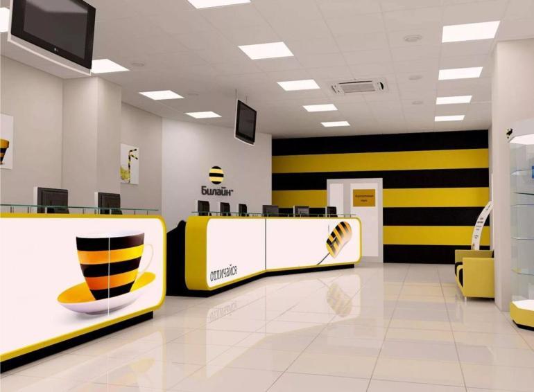 Офис Билайн