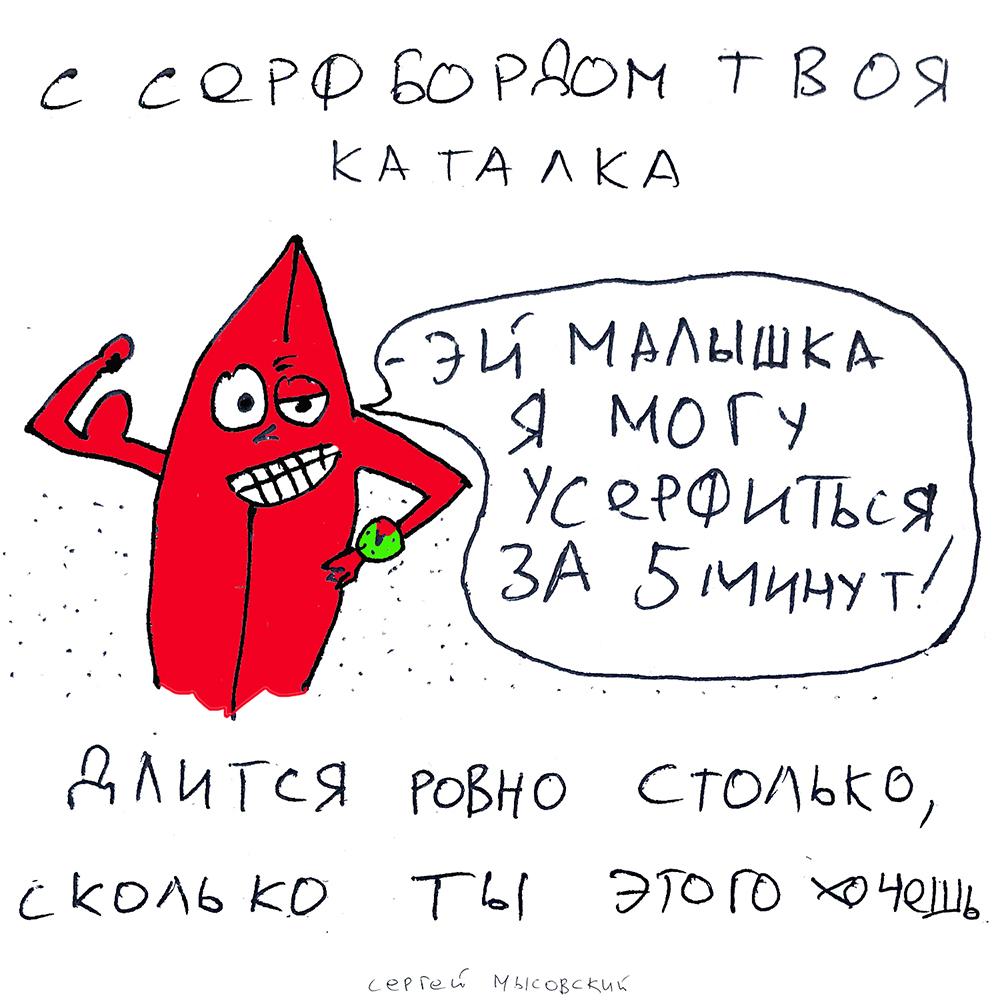 комикс серфинг Мысовский