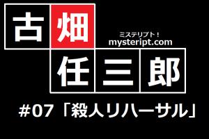 古畑任三郎 7話 殺人リハーサル
