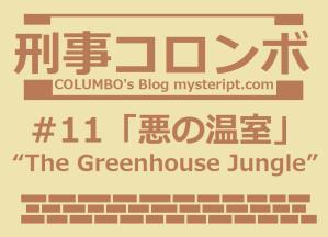 刑事コロンボ 11話 悪の温室