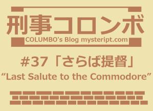 刑事コロンボ 37話 さらば提督