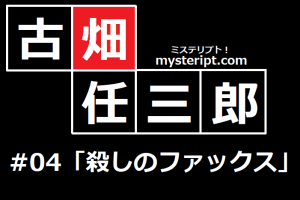 古畑任三郎 4話 殺しのファックス