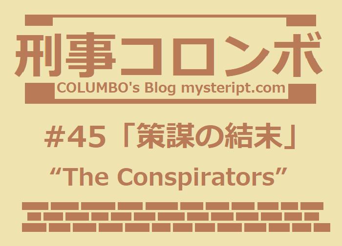 刑事コロンボ 45話 策謀の結末
