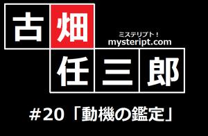 古畑任三郎 20話 動機の鑑定