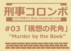 刑事コロンボ 3話 構想の死角