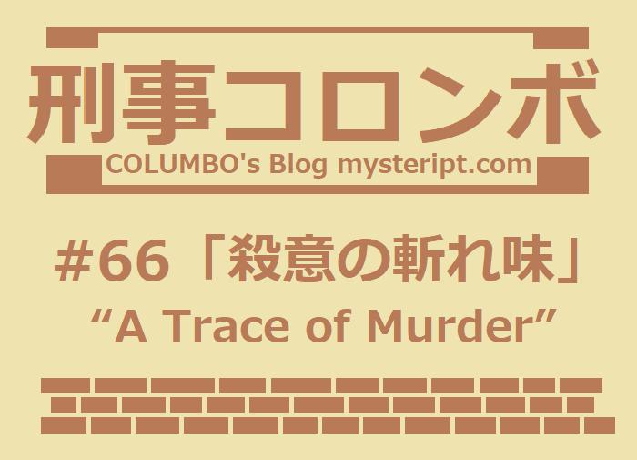 新刑事コロンボ 66話 殺意の斬れ味
