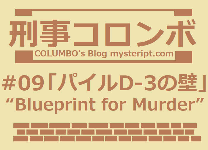 刑事コロンボ 9話 パイルD‐3の壁