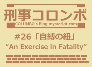 刑事コロンボ 26話 自縛の紐