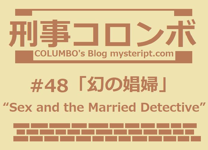 新・刑事コロンボ 48話 幻の娼婦