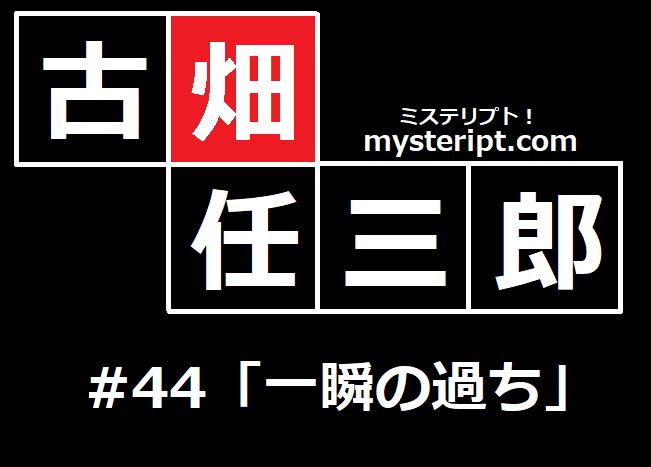 古畑任三郎 44話 一瞬の過ち