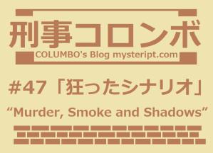 新・刑事コロンボ 47話 狂ったシナリオ