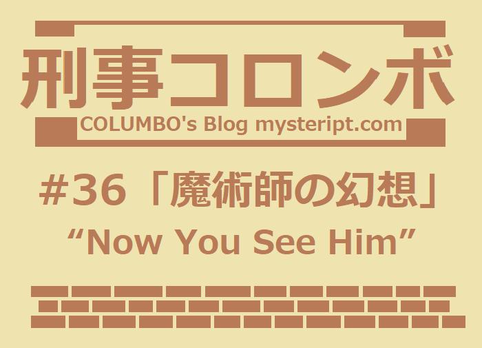 刑事コロンボ 36話 魔術師の幻想