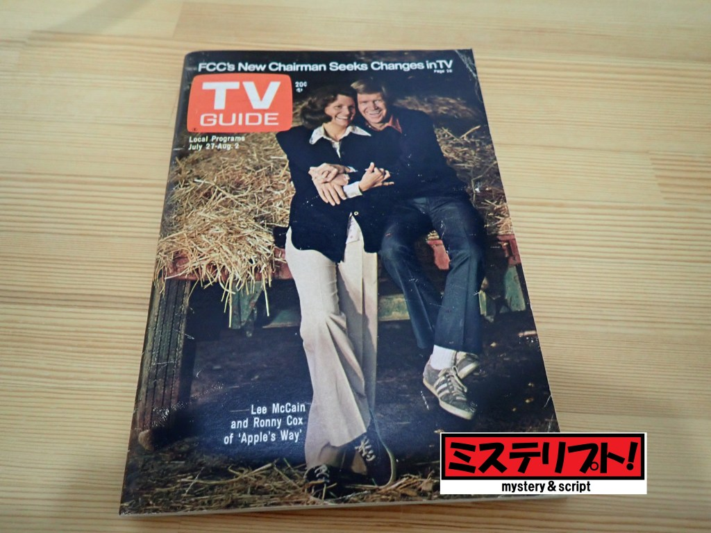 『TV GUIDE』JULY 27,1974 その1