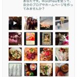 InstagramをWordPressに表示するプラグイン