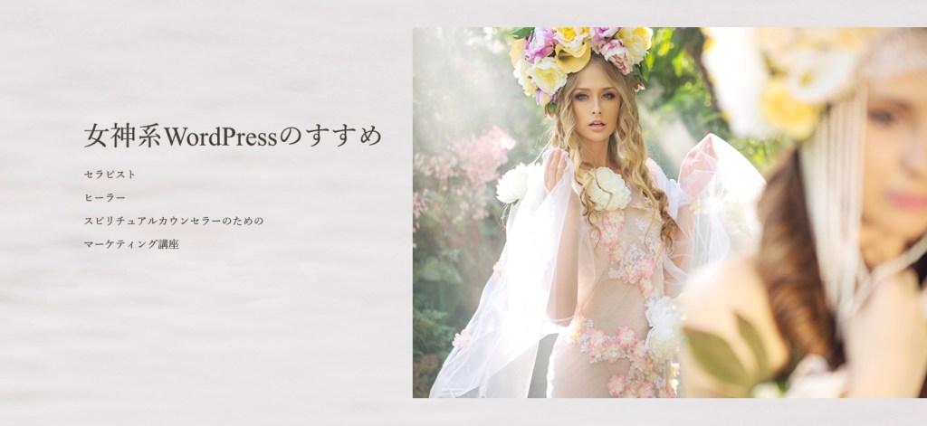 goddess wp cover rs
