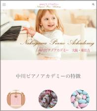 中川ピアノアカデミー ホームページ