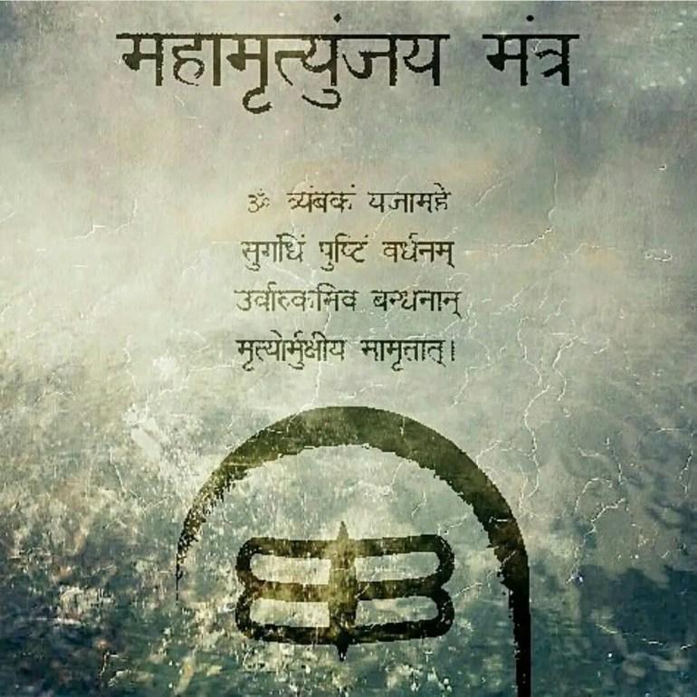 shiv mantras