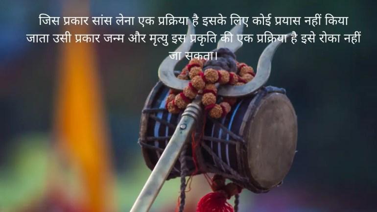 Shiva Quotes on Death