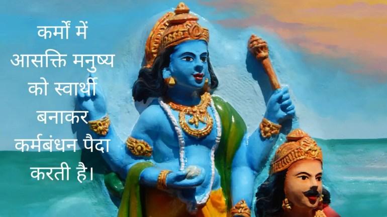 Bhagavad Gita Quotes on Karma By MysticMInd
