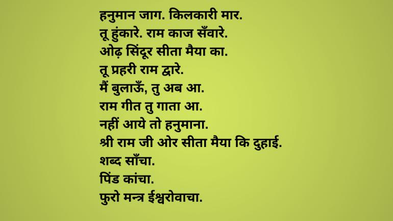 Bhoot Bhagane ka Shabar Mantra साबर मंत्र Images